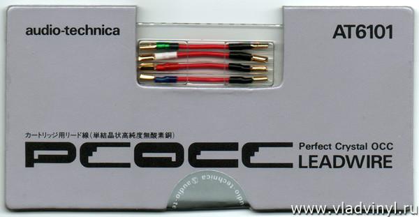 Провода для подключения картриджа Audio-Technica AT6101 - PCOCC