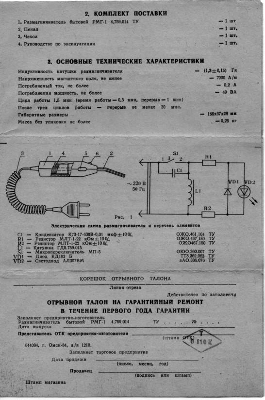 Размагничиватель бытовой РМГ-1