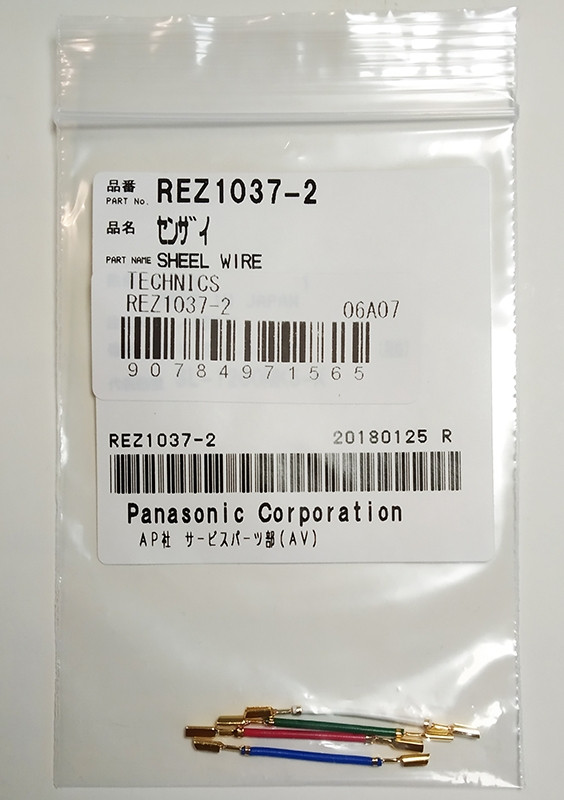 Technics SL-1200MK5-K (REZ1037-2)
