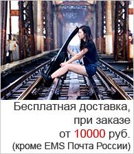 Бесплатная доставка при заказе от 10000 руб!